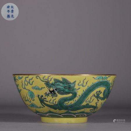 A Yellow-ground Dragons Pattern Porcelain Bowl 黄地绿彩双龙戏珠纹碗
