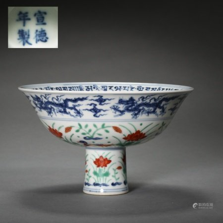 Xuande Mark Blue and White Stem Cup