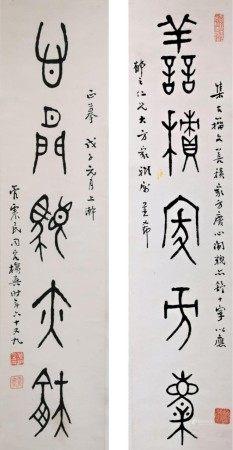 集古籀文 管震民