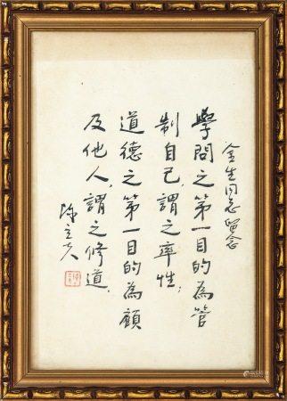 陳立夫 書法 鏡框
