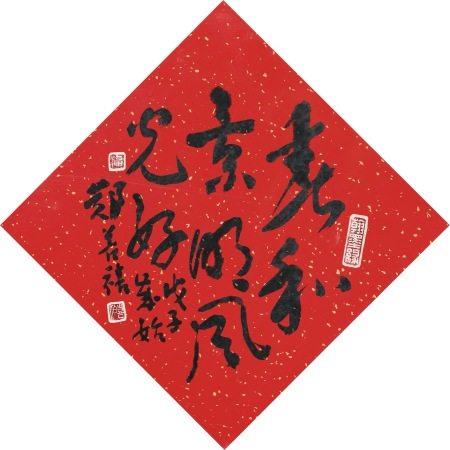 鄭善禧 書法紅箋 鏡框、達摩 版畫、梅柳渡江春 鏡框