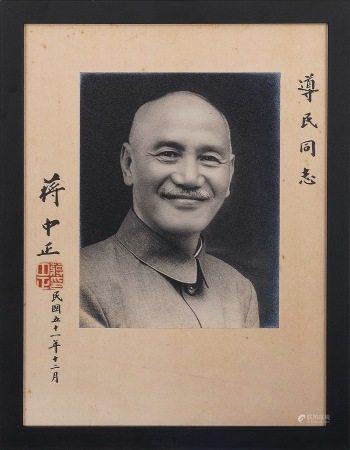 蔣中正 簽名照 兩張、陳立夫 信件、成惕軒 信札、鄧雪峰 梅花 鏡框 導民先生上款