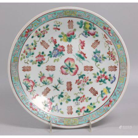 Chinese porcelain plate, possibly 19th c.