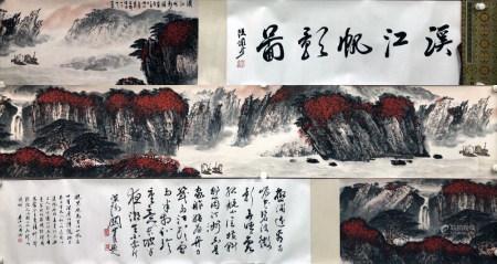 魏紫熙 溪江帆影