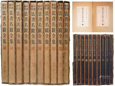 中國歷代法書名跡全集十冊