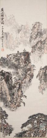 梁樹年  黃山煙雲図