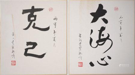 愛新覺羅毓嶦  書法 一組二件