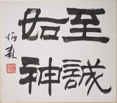 劉炳森  隸書 至誠如神