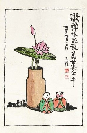 Feng Zikai 豐子愷    Peace After War 萬世樂太平