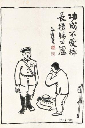 Feng Zikai 豐子愷   A Humble Veteran 功成不受祿