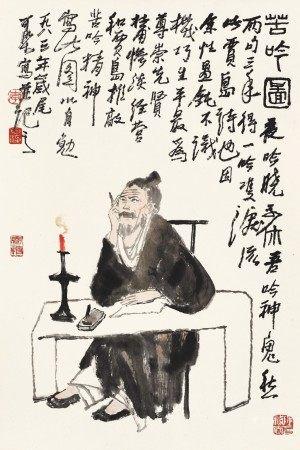Li Keran 李可染   A Sedulous Scholar 苦吟圖