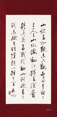 Qi Gong 啟功   Mao Zedong's Poem in Caoshu 草書毛澤東詞