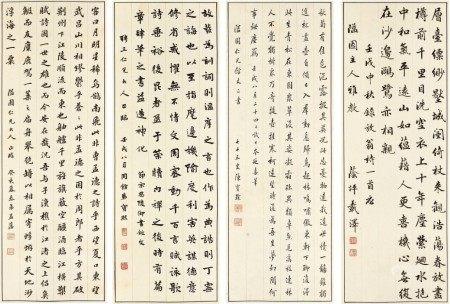 Chen Baochen (1848-1935); Zhu Yifan (1861-1937); Bao Xi (1868-1942); Zai Ze (1868-1929)  陳寶琛(1848-1935)、朱益藩 (1861-1937)、寶熙 (1868-1942)、載澤 (1868-1929)   Poems in Xingshu  行書宋韻集萃