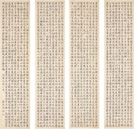 Yuan Kewen Yuan Kewen   Calligraphy After Ouyang Xun 臨歐陽詢〈皇甫君碑〉