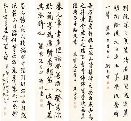 Liu Chunlin (1872-1942); Zhu Ruzhen (1870-1942); Shang Yanliu (1875-1963); Zhang Qihou (1873-1944)  光緒甲辰科四鼎甲   Calligraphy 書法