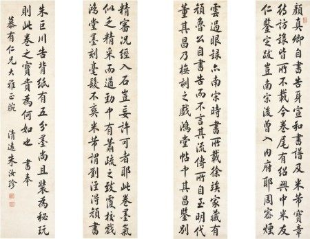 Zhu Ruzhen  朱汝珍   Calligraphy in Kaishu 楷書跋顏真卿〈自書告身卷〉