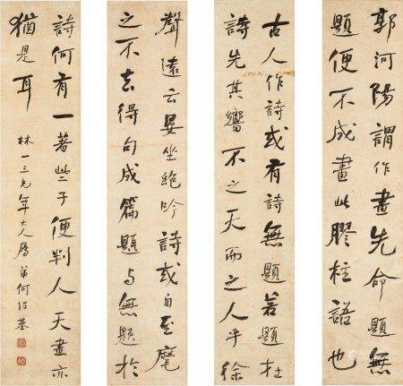 He Shaoji 何紹基   Calligraphy in Xingshu 行書沈顥論〈命題〉句