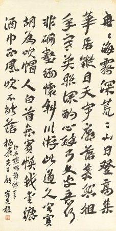 Shen Zengzhi 沈曾植   Poem in Xingshu 行書宋詩