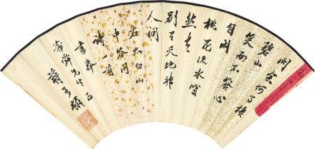 Jiang Menglin 蔣夢麟   Li Bai's Poem in Xingshu 行書李白詩
