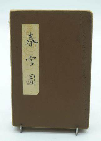 A Chinese erotic booklet 18 x 12cm.