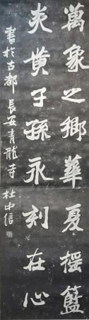 杜中信 書法拓本