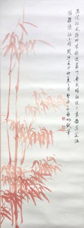啟功 珠竹