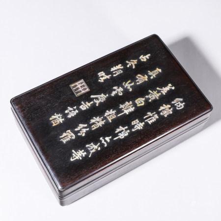 A raden-inlaid red sandalwood inscribed box