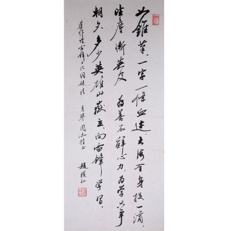 赵朴初 书法 纸本镜心