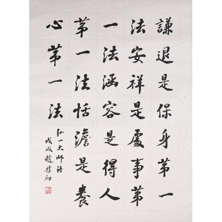 赵朴初 书法 纸本立轴