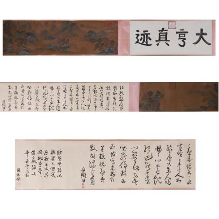 赵大亨 山水  绢本手卷