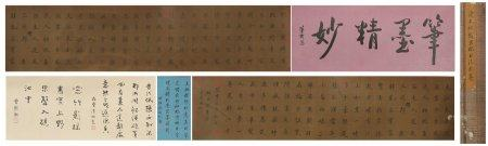 A Zhao kuangying's calligraphy hand scroll