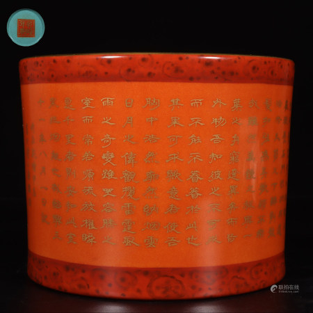 Chinese Red Glazed Gold Painted Brush Pot