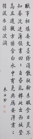 朱汝珍 書法