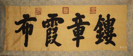 Qing Dynasty - Kesi Calligraphy