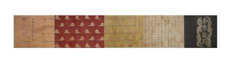 Xuande Emperor Edict