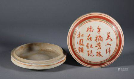 Yuan Dynasty - Red Color Round Box