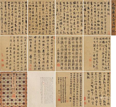 杨维祯(1296~1370) 1369年作 壶月轩记 册页 (五开十页) 水墨纸本