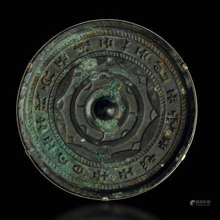 A bronze plaque, China, Han Dynasty