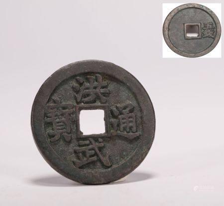 Hongwu Tongbao Marked 5 Coin