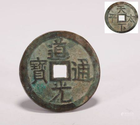 Daoguang Coin