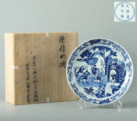 """Qing """"Kangxi""""  Blue and White Porcelain Plate"""