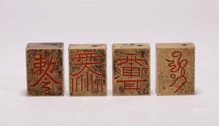 Qing Dynasty - 4 Bronze Taoist Rune Seal