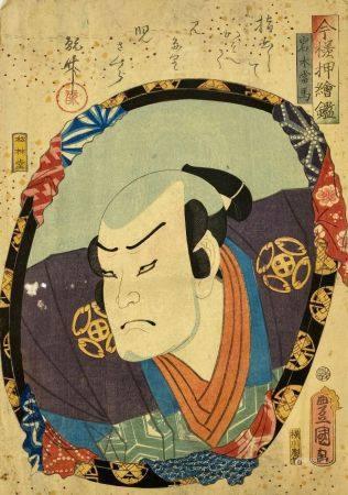 Utagawa Toyokuni III (1786-1865): Oban tate-e de la série Imayo oshi-e kagami, miroir de oshi-e