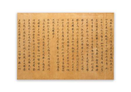 鐮倉期 古寫經 紅木匾