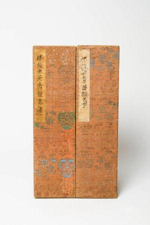 鎌倉時代 紺紙金字 仏説無量壽経上下2冊