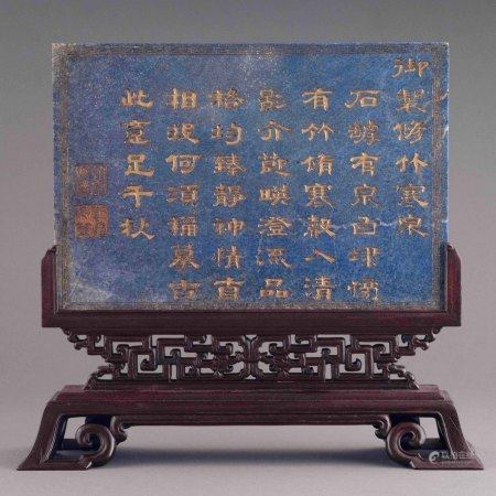Qing Dynasty LAPIS LAZULI CARVED LANDSCAPE TABLE SCREEN