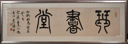 傅申(1937-) 書法橫幅 水墨紙本連框