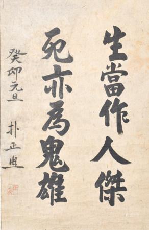 樸正熙 (1917-1979) 書法掛軸