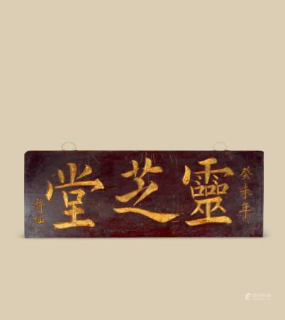 """许仙 """"灵芝堂""""木描金匾额"""