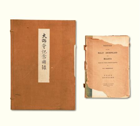 《南洋群岛文献录》《大师会记念图录》二册